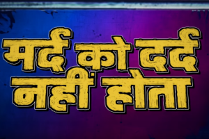 Mard Ko Dard Nahi Hota | Introducing Abhimanyu Dassani | Radhika M | Vasan B | 21st March 2019