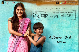 Second Track from Mere Pyare Prime Minister ' Rezgaariyaan' is out