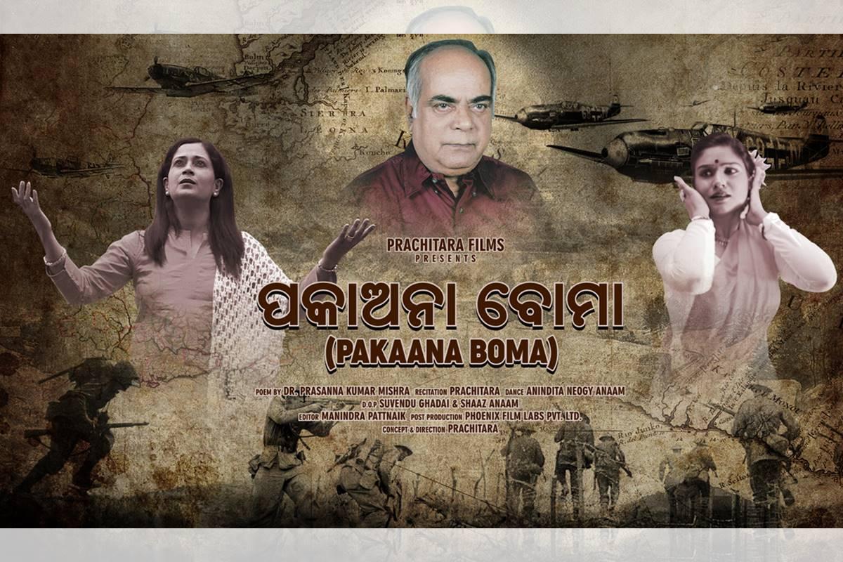 Pakaana Boma, Dr Prassana Kumar Mishra, Anindita Neogy Anaam, Prachitara, Odisha, Udia poem