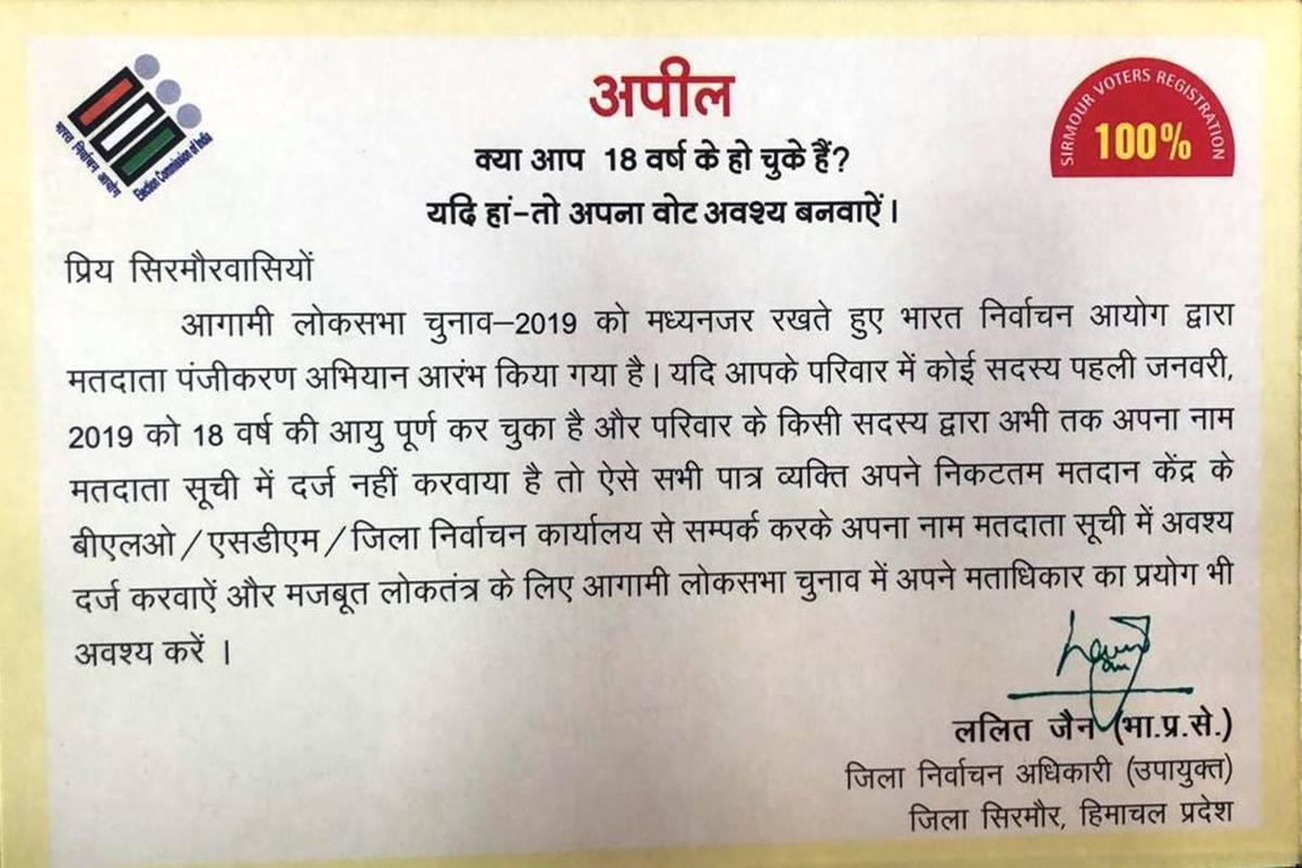 Sirmaur, Lok Sabha elections, Postcards, Lalit Jain, Himachal Pradesh, Jagruk Matdata, Loktantra Ka Bhagya Vidhata