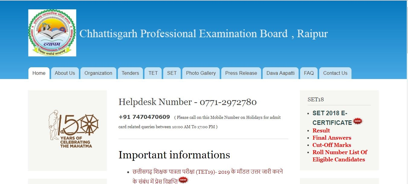 CGTET 2019 answer keys released at cgvyapam.choice.gov.in | Check now