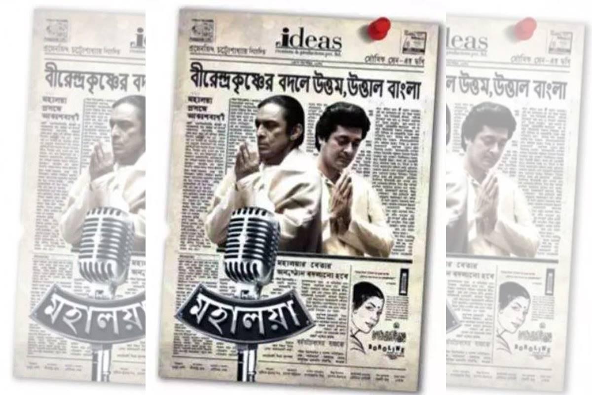 Mahalaya film review: Making a cultural statement