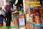 Shubho Noboborsho 1426, Happy Poila Boishakh, Bengali new year, Bangladesh new year, Pohela Bpishakh,