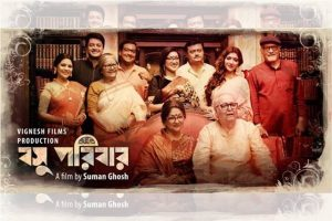 Basu Paribar review: A soul-searching journey