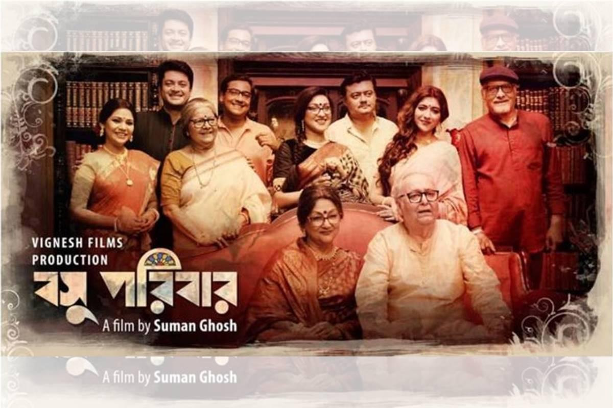 Basu Paribar, Basu Poribar, Director Suman Ghosh, Soumitro Chatterjee, Aparna Sen, Rituparna Sengupta, Jusshu Sengupta