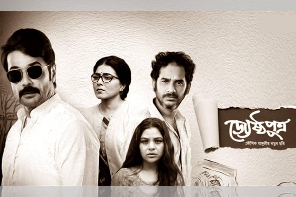Jyeshthoputro, Jyeshthoputro Review, Kaushik Ganguly, Prosenjit Chatterjee, Sudipta Chakraborty, Ritwik Chakraborty, Bengali Cinema