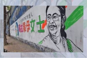 LS polls: Mandarin wall graffiti, in support of Trinamool, surface in China Town