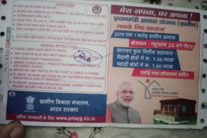 Four Railway officials suspended after ticket with PM Modi photo issued to passenger