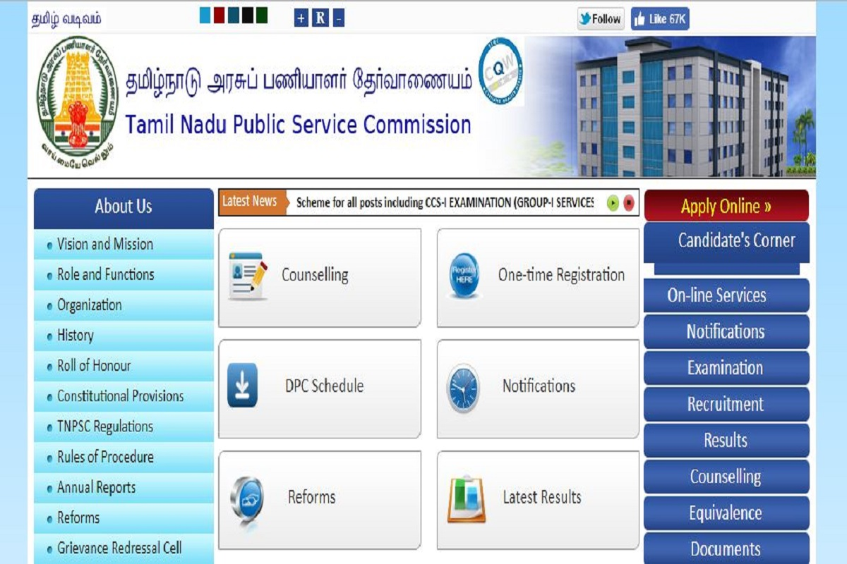 TNPSC Combined Civil Services I prelims results 2019 declared at tnpsc.gov.in   Check now