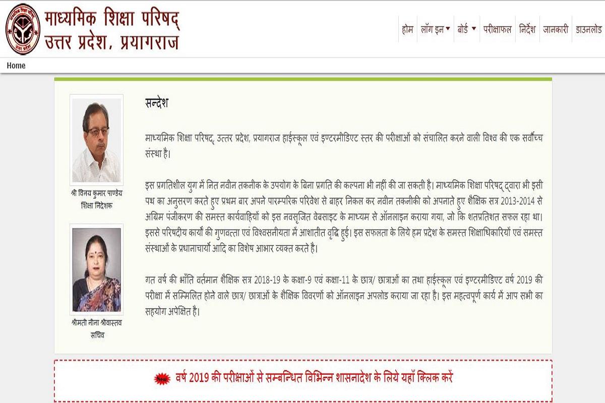 UP Board results 2019, Uttar Pradesh Madhyamik Shiksha Parishad, upmsp.edu.in, UP Board class 10 results, UP Board class 12 results