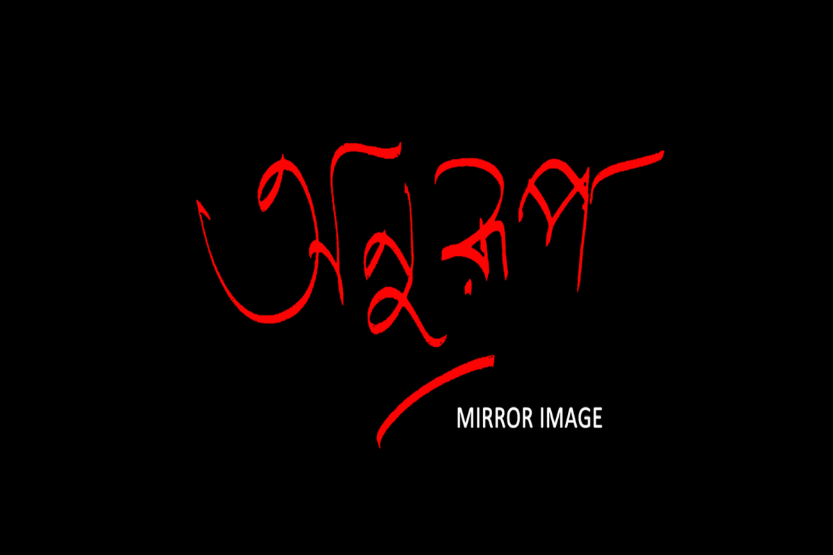 Anurup Review: Brilliantly crafted