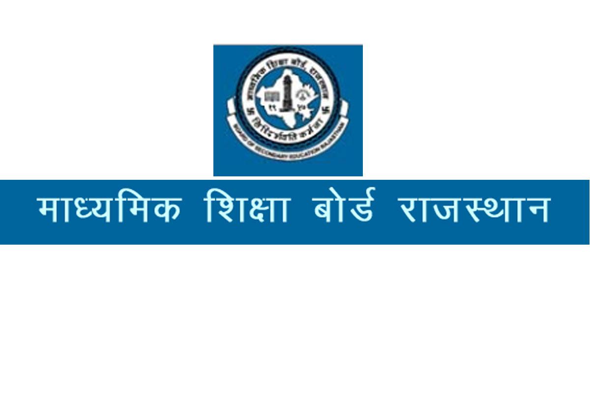 RBSE, Class 5 results 2019, rajeduboard.rajasthan.gov.in, rajrmsa.nic.in