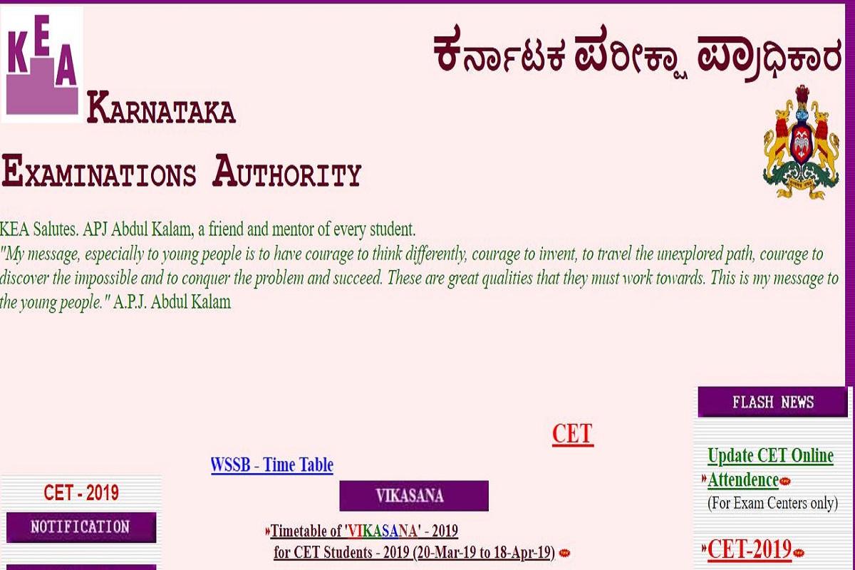 Karnataka CET 2019 answer keys, Karnataka Examination Authority, Karnataka CET answe keys, kea.kar.nic.in