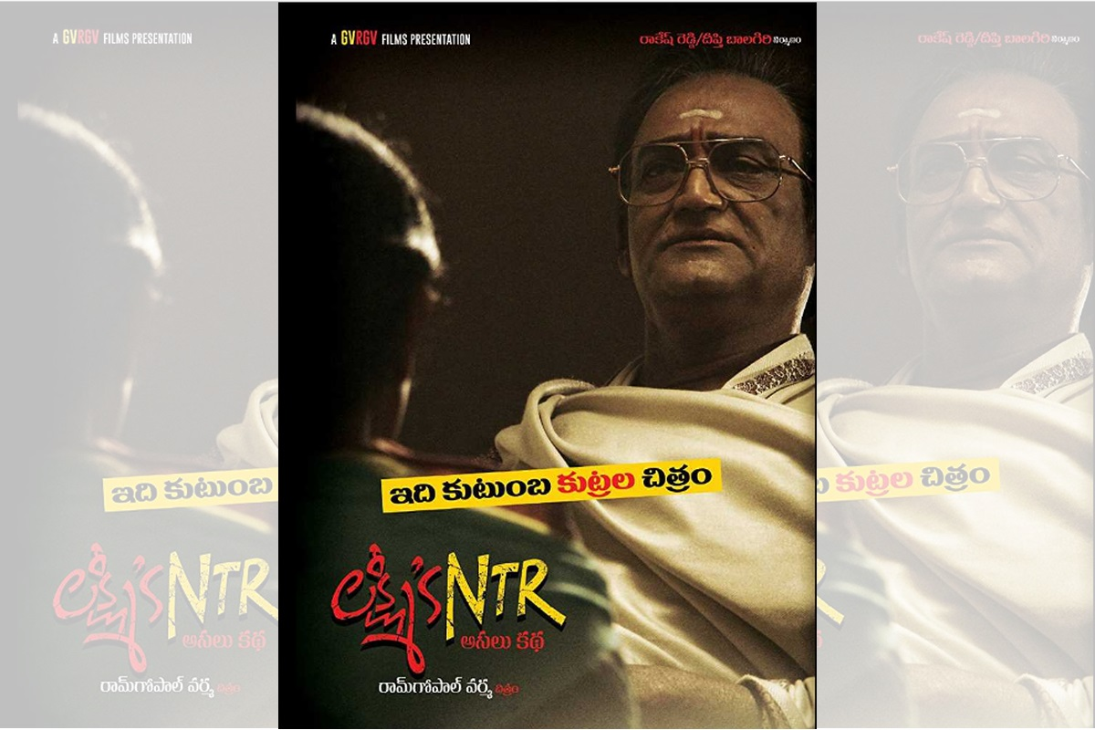 3 theatres seized in Andhra Pradesh for screening 'Lakshmi's NTR'