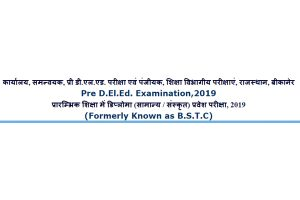 Rajasthan BSTC result 2019 to be declared soon at bstc2019.org