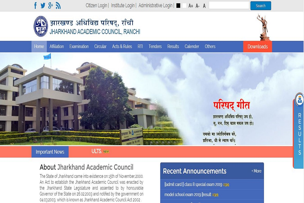 Jharkhand JAC class 8 admit cards 2019, JAC class 8 admit cards 2019, Jharkhand Academic Council, JAC class 8 admit cards, JAC class 8 admit cards, jac.jharkhand.gov.in