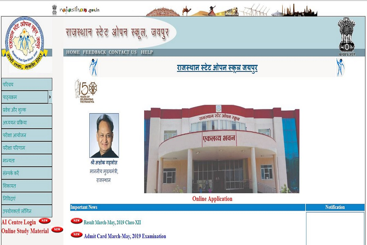 RSOS class 10 results 2019, RSOS class 10 results, Rajasthan State of Open School, education.rajasthan.gov.in, rsosapp.rajasthan.gov.in