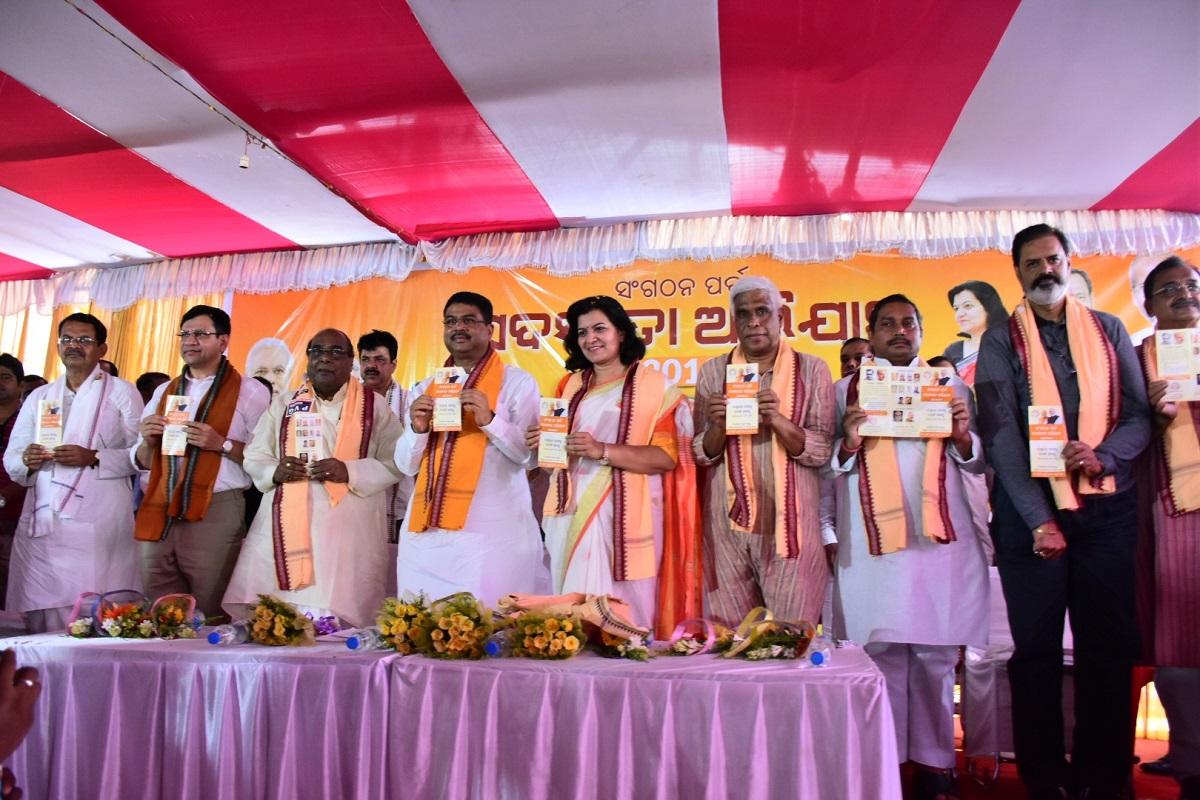 Dharmendra Pradhan, Bhubaneswar, BJD, Naveen Patnaik, BJP, Congress