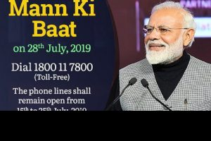 Mann Ki Baat: Narendra Modi calls upon people to share their ideas