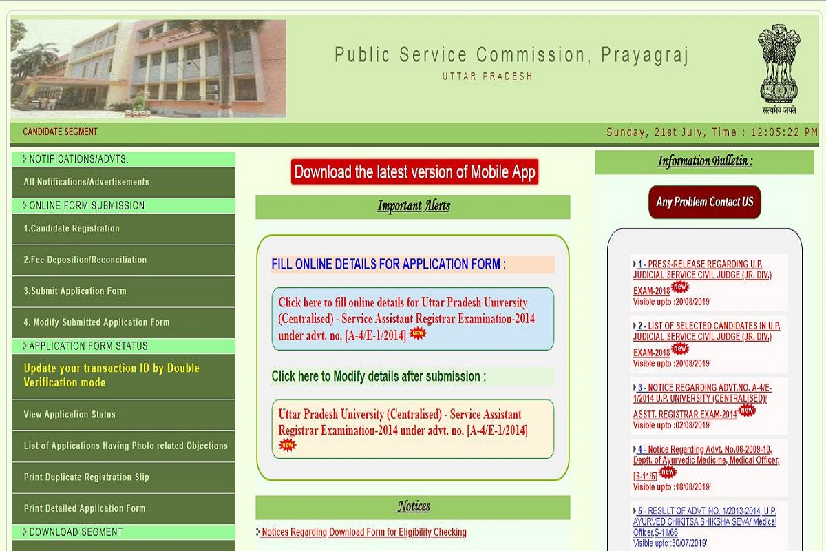 UP Judicial Service Civil Judge results 2019 declared at uppsc.up.nic.in | Direct link given here