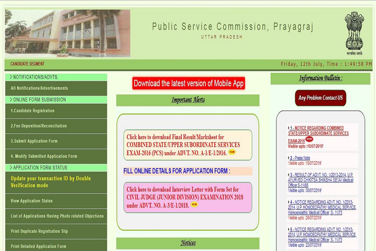 Uttar Pradesh Public Service Commission, UPPSC Combined State/Upper Subordinate Services Exam, UPPSC results, uppsc.up.nic.in, UPPSC Subordinate Services Exam results 2016,