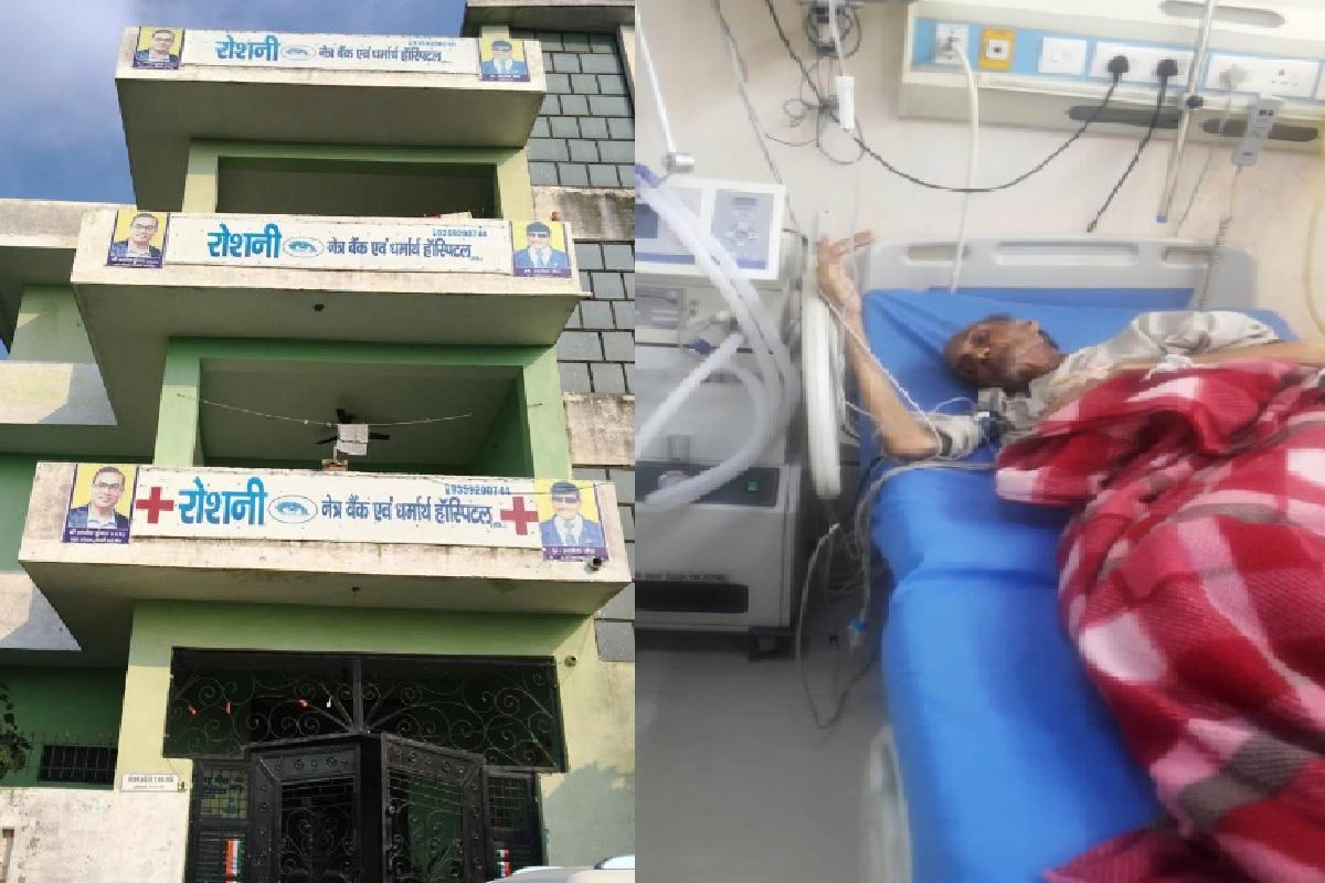 eye sight, Meerut, Dr Ashok Jain, Saharanpur, Saksham Hospital, Roshni Eye bank and Charitable Eye Hospital, Kainaat Arora