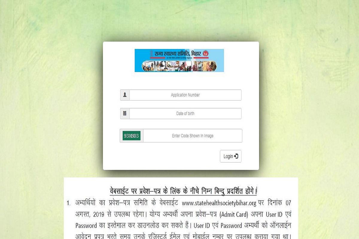 Bihar NHM CHO admit cards 2019, statehealthsocietybihar.org, Bihar CHO admit cards, Bihar NHM CHO admit cards, Bihar Community Health Officers admit cards