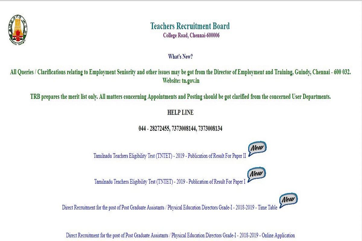 TN Teacher Eligibility Test results 2019, trb.tn.nic.in, Tamil Nadu Teacher Eligibility Test, Tamil Nadu Teacher Eligibility Test results