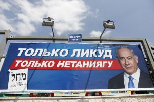 Netanyahu's survival