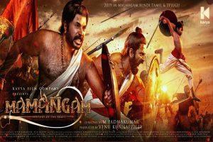 Watch   Much-awaited period film 'Mamangam' teaser out