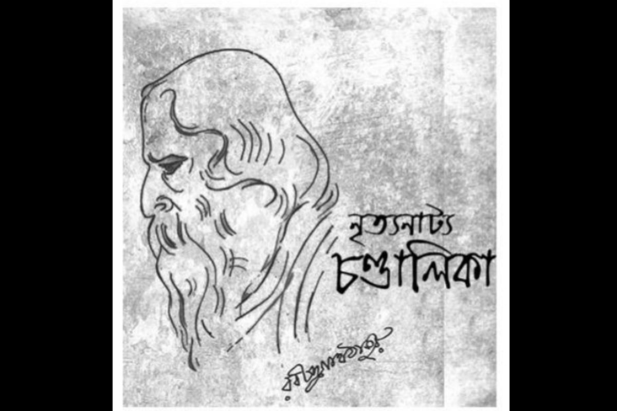 Prakriti, Tagore, Rabindranath Tagore