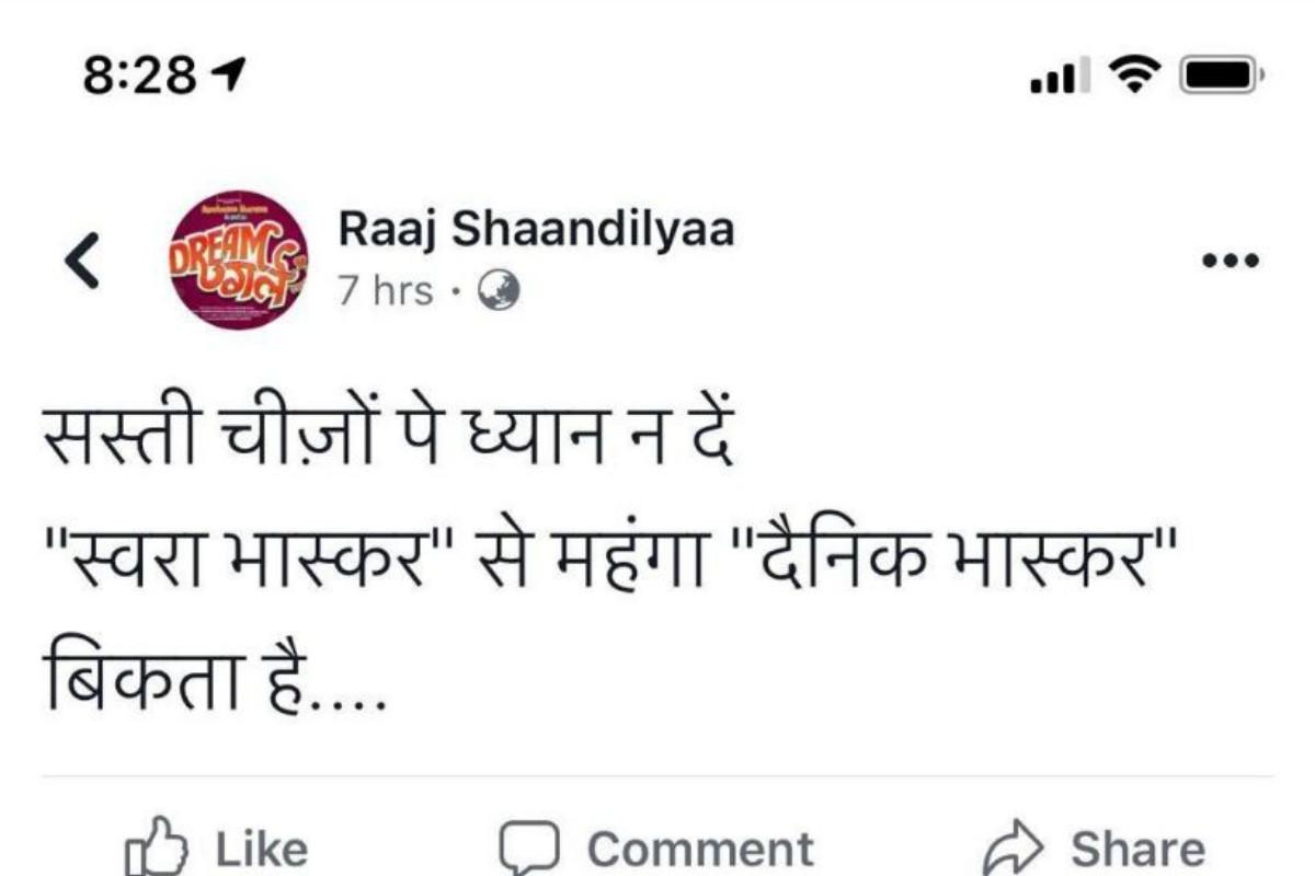 Raaj Shaandilyaa, Dream Girl, Swara Bhaskar, Hansal Mehta, Swara Bhaskar JNU, Swara Bhaskar twitter, Swara Bhaskar news