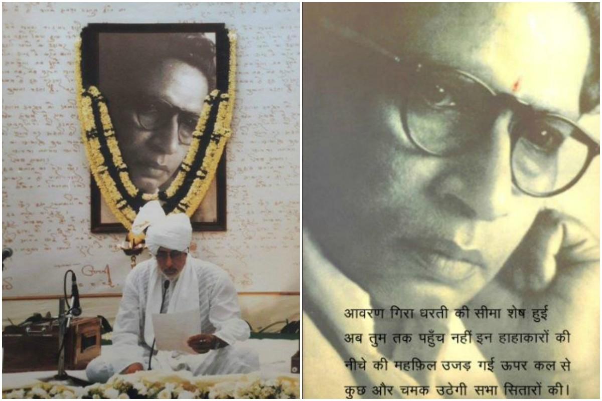 On Harivansh Rai Bachchan's death anniversary, Amitabh Bachchan remembers father