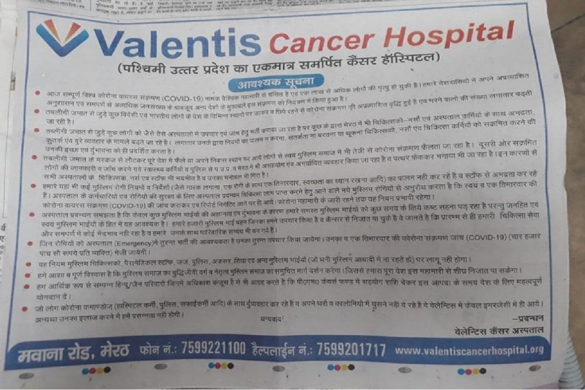 Covid-19, Muslim, Meerut, Valentis Cancer Hospital, Incholi Police Station