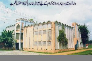 Darul Uloom Deoband issues fatwa for Ramadan