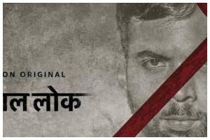Paatal Lok: Makers share Abhishek Banerjee's character poster as serial killer 'Hathoda Tyagi'