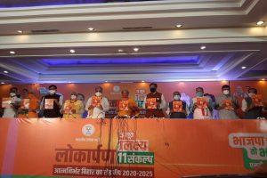 BJP promises free coronavirus vaccination, 19 lakh jobs in its Bihar manifesto