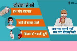 PM Modi launches public movement, appeals everyone to unite in fight against coronavirus