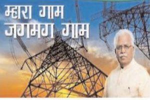 Over 5K Haryana villages get 24-hour power supply