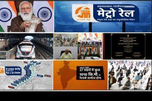 PM Modi performs Bhoomi-Poojan of Ahmedabad Metro Rail Project Phase-II and Surat Metro Rail