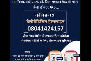 Indian Medical Association launches Telemedicine Helpline in Meerut