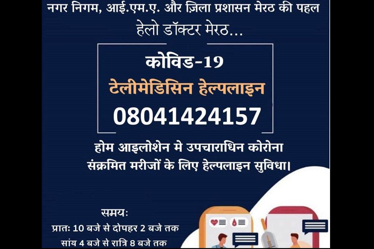 Indian Medical Association, Telemedicine Helpline, Meerut, Corona patients, IMA