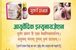 RSS to boost immunity in children with Vedic period Ayurvedic medicine