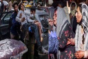 Cry, Afghanistan