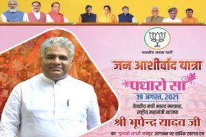 Vasundhara Raje to make a comeback in BJP's posters