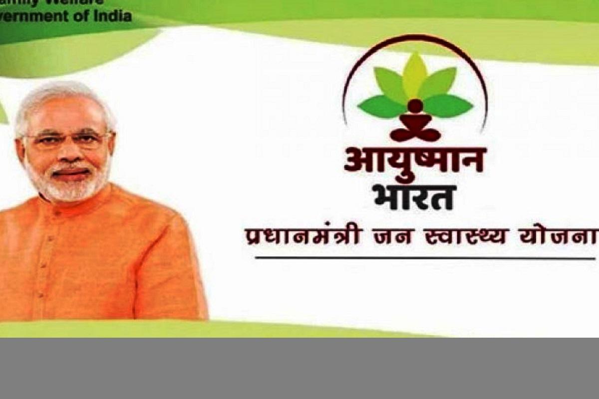 Ayushman Bharat Digital Mission, Narendra Modi, digital health ecosystem