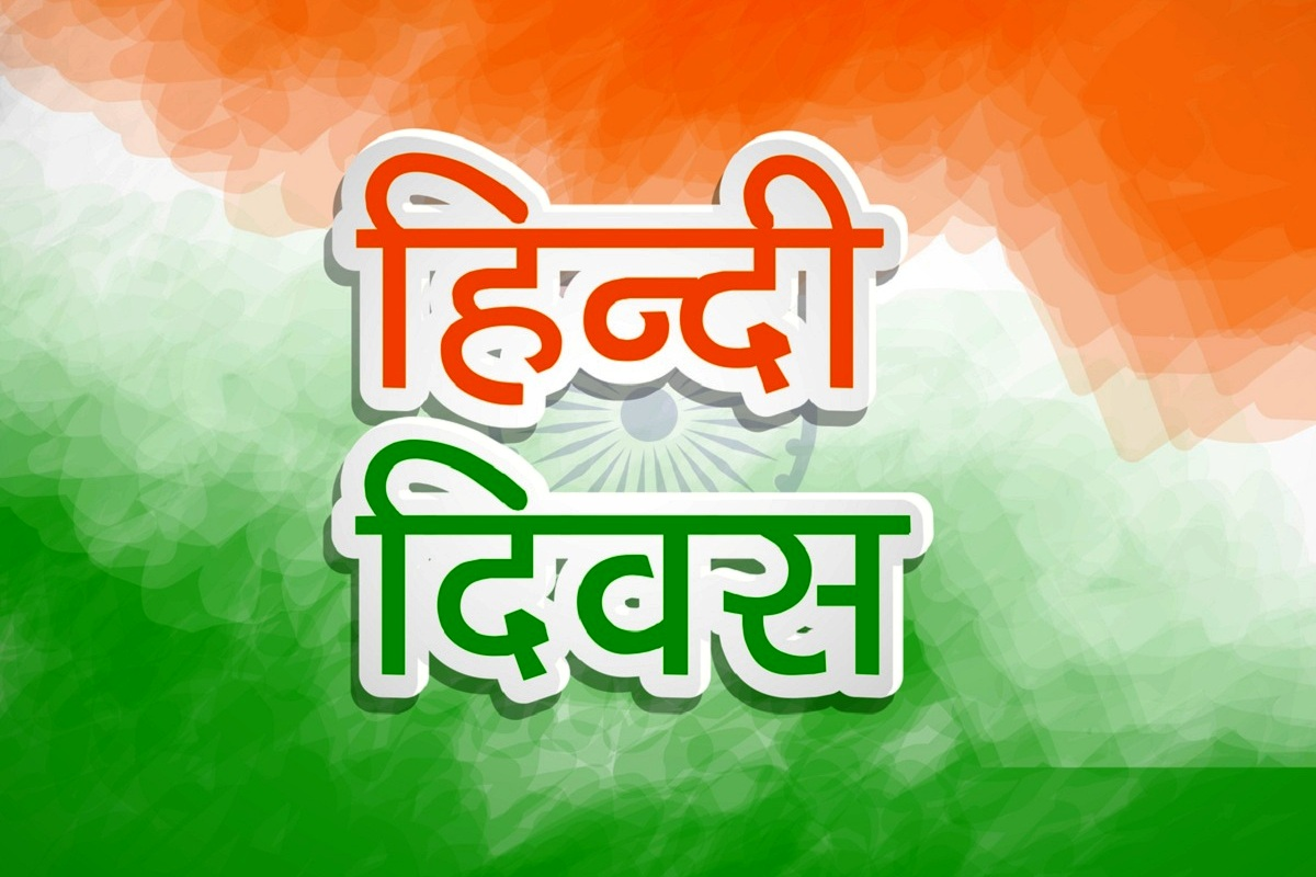 Hindi Diwas, Narendra Modi, M Venkaiah Naidu