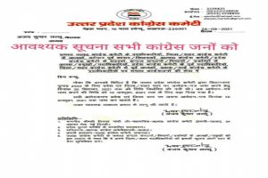 UP Congress extends date for prospective candidates' application