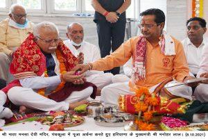 Haryana CM dedicates development works worth Rs 4.40 Cr at Mata Mansa Devi temple