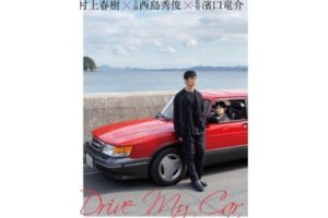 'Drive My Car', 'A Hero' lead Asia Pacific Screen Awards nominations